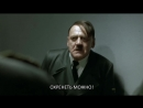 Бункер 2004 / Гитлер Dark Souls 3
