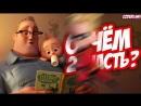 Soderling О чем будет Суперсемейка 2 The Incredibles 2 Что показали в Трейлере Теории