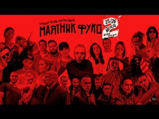 Ждем всех на рэп-фестивале «Маятник Фуко 2»