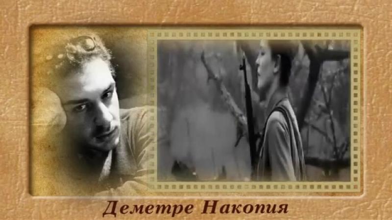 Премьера песни Памяти павшим. Софи Чалашвили, Деметре Накопия, Николай Джинчарадзе.