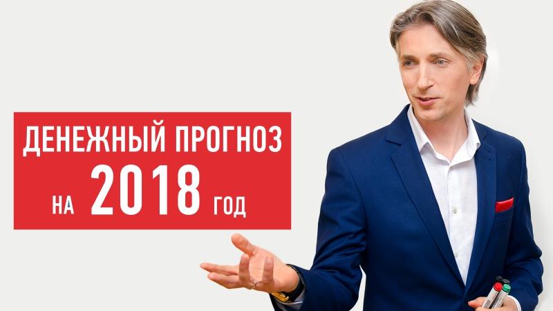 ДЕНЕЖНЫЙ ПРОГНОЗ 2018 . Евгений Дейнеко.