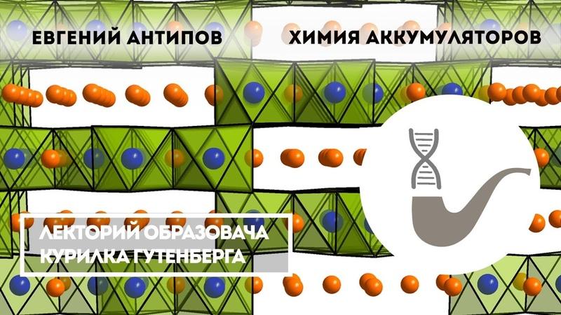 Химия аккумуляторов Евгений Антипов bvbz frrevekznjhjd tdutybq fynbgjd