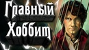 Главный Хоббит - Бильбо Бэггинс! Почему Бильбо сильнее Арагорна, Гендальфа, Сарумана и даже Саурона!