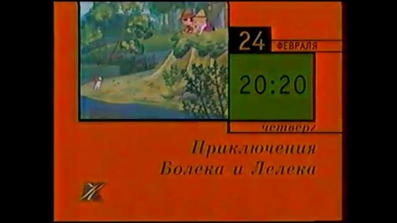 Программа передач (Культура, 24.02.2000)