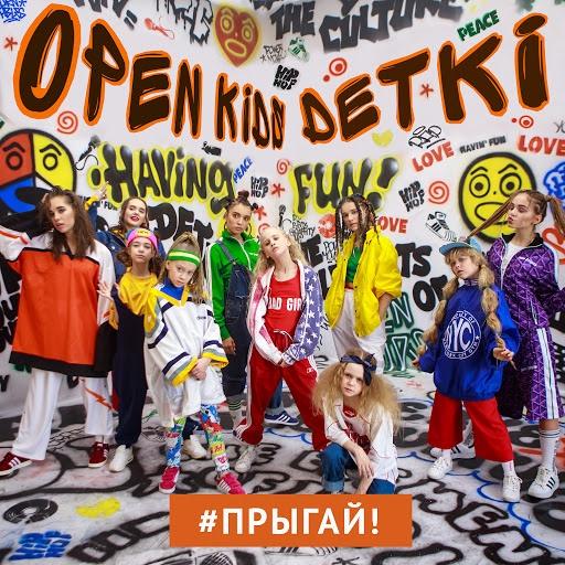 Open Kids альбом Прыгай