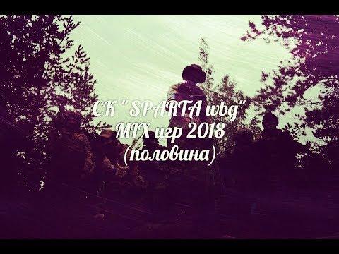 Выборгский страйкбол AIRSOFT SPARTA Микс игр 2018 половина