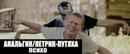 АнальгиН feat. Петрик-Путяха - Психо (Official Video) (Alx Beats prod.)(2016)