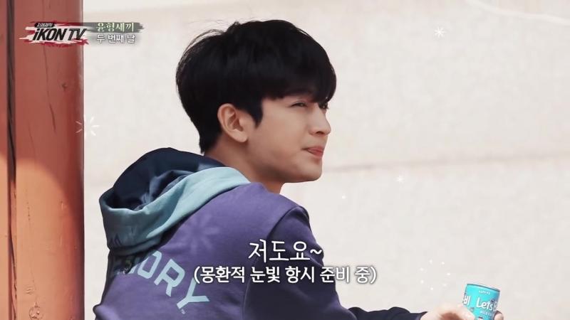 IKON '자체제작 iKON TV' EP 6 3 @ Вк верcия