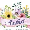 ЛЕТО  /Цветы, Шары, Подарки - Доставка/