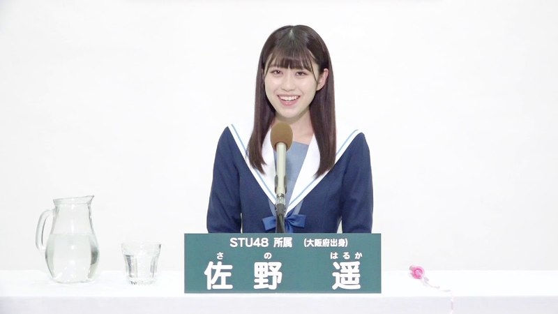 STU48 佐野 遥 (HARUKA SANO)