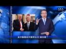 【新聞看點】中方發表貿易談判聯合聲明,美中表述為何不同?謎在哪?(2018_05_19)