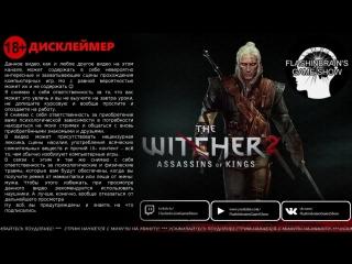 Шо ж это вот этакий ведьмак жрёт? - The Witcher 2: Assassins of Kings (сложность - Тёмный)