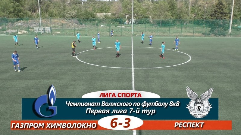 Первая лига 7-й тур. Газпром Химволокно-Респект 6-3 ОБЗОР