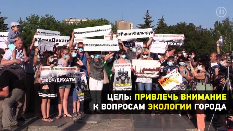 «Ринат фильтруй» Мариупольцы вышли на экологический митинг против выбросов