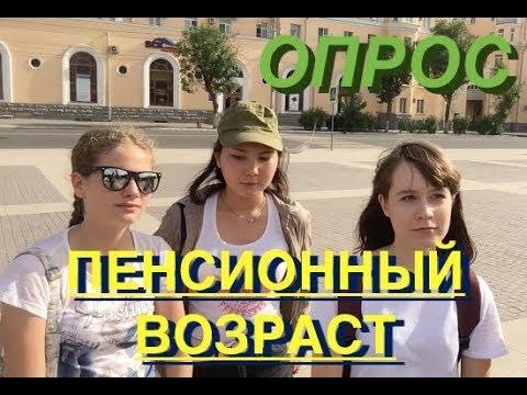 20: опрос на улицах Астрахани, пенсионная реформа, Путин обманул народ