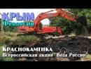 13 07 2018 Крым Краснокаменка Чистка водоёмов Акция Вода России