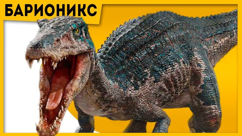 Барионикс Мир Юрского периода 2 Все про динозавров