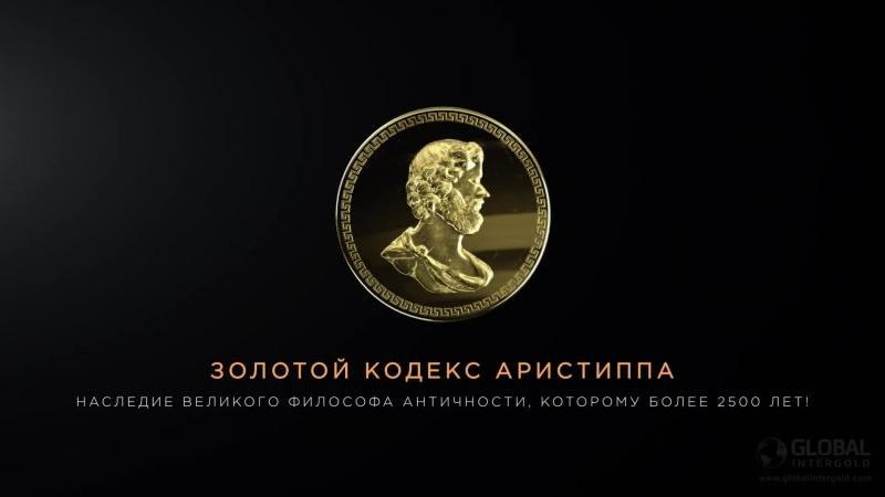 - VII - ЦЕЛОСТНОСТЬ золотой слиток из коллекции «Золото Аристиппа»
