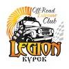 LEGION-KURSK