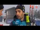 Интервью Мартена Фуркада после спринта в Шушене 18 ноября 2017