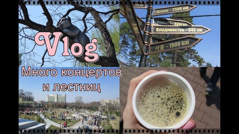 Vlog1 мая в ХабаровскеАнонс на корейский фестивальK-tigers и The king в Хабаровске