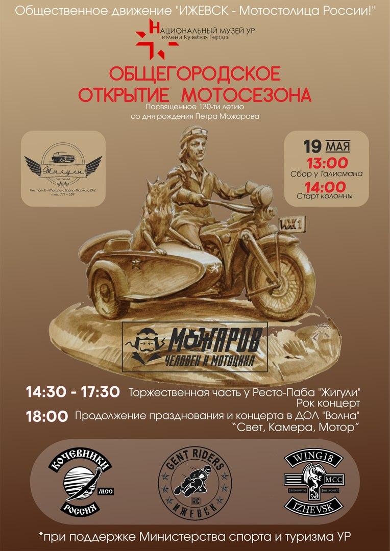 Афиша Ижевск Открытие мотосезона 2018г в городе Ижевск.