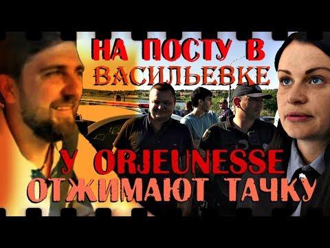 На посту Васильевки отжимают тачку у ORJEUNESSE ЧАСТЬ 1