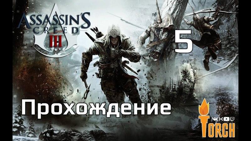 5 Assassin's Creed III Американская Революция Сын ассасин отец тамплиер