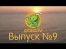ДЮНО TV выпуск №9