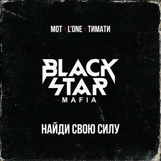 Black Star Mafia альбом Найди свою силу