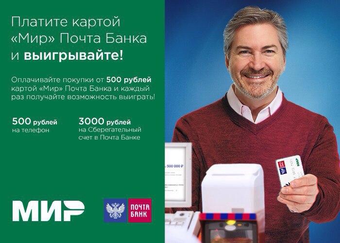 c5f3d9c9e645 Оплачивайте свои ежедневные покупки от 500 рублей картой «Мир» Почта Банка  до 20 марта 2018 года и каждый раз получайте возможность выиграть призы —  3000 ...