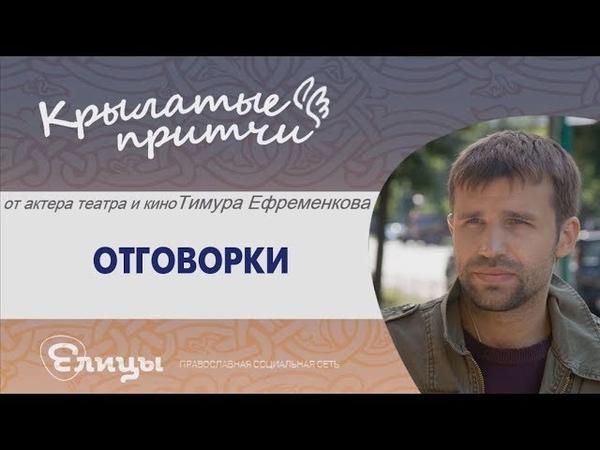 Тимур Ефременков - Отговорки - Рецепты от неверия - Крылатые притчи