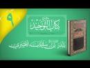شرح كتاب التوحيد - الدرس التاسع ٩ - الشيخ بندر الخيبري