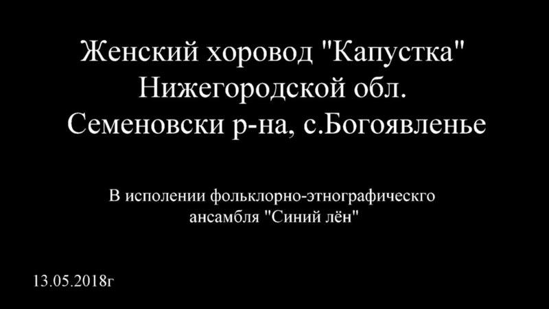 Женский хоровод Капустка. Нижегородская обл. Семеновский р-он, с.Богоявление