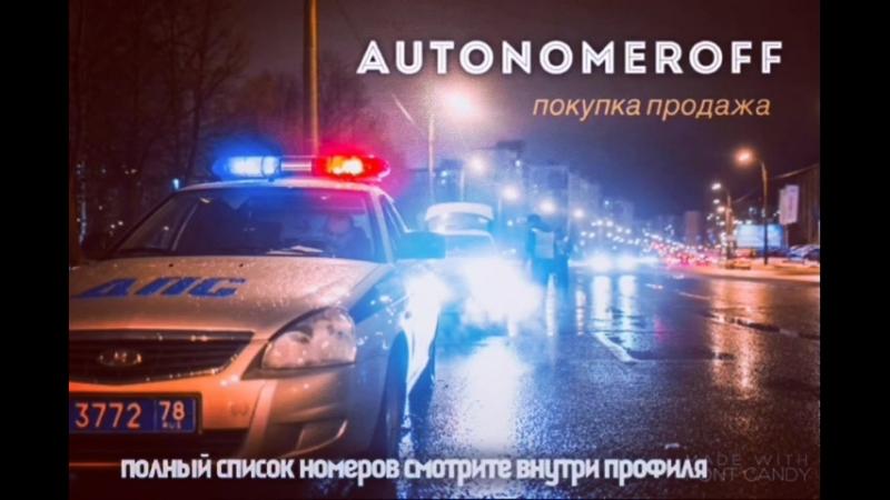 АВТОНОМЕРА 🔴🔵 Санкт-Петербурга