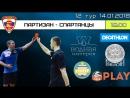 Зимний Чемпионат ВЛДФ БР - 12 тур 14.01.18. Партизан - Спартанцы