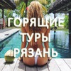 Find & Travel Рязань — ТУРЫ БЕЗ ПЕРЕПЛАТЫ