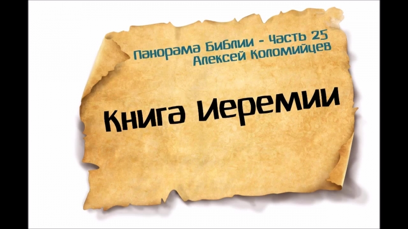 25. Книга Иеремии. Панорама Библии. Алексей Коломийцев