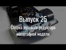 М21 «Волга». Выпуск №25 (инструкция по сборке)