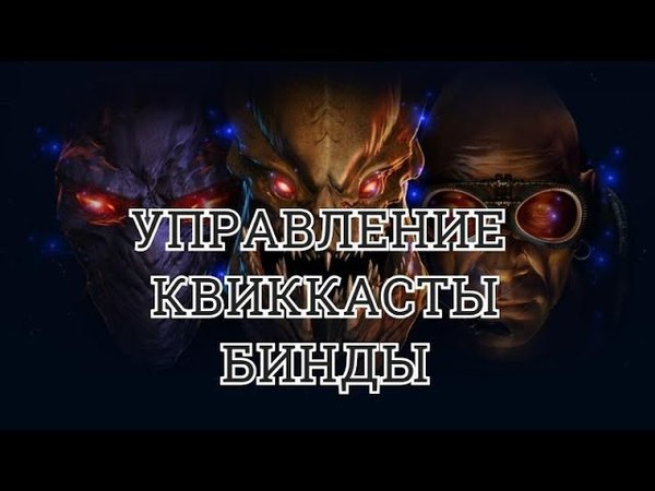 УПРАВЛЕНИЕ, КВИККАСТЫ, БИНДЫ И НАСТРОЙКИ Starcraft 2