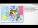 Версальско Вашингтонская система Всемирная история 11 класс 4 Инфоурок