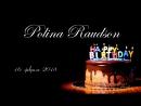 С Днем рождения! Полина Раудсон! Видео открытка