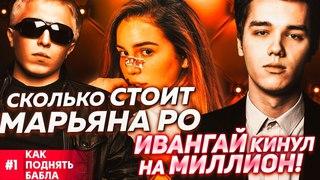 Как поднять бабла с Витей АК: Даня Комков / (Как он поднимал бабло на Марьяне Ро и Ивангае) (Паблик