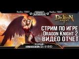 VIDEO HD ОТЧЁТ Стрим Dragon Knight 2 RaidCall 73337    9.01.18