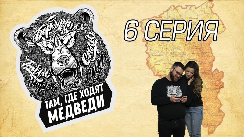Там, где ходят медведи: Юрга и Прокопьевск. Моногорода.(6 серия)