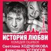 25 апреля 2018| ИСТОРИЯ ЛЮБВИ | Новосибирск