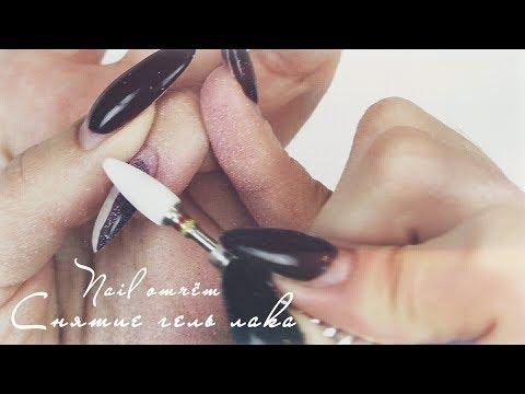 MK nails ★ Снятие гель лака | Керамическая фреза | Neo Nail ▸ Uno gel ▸ Oniq ★ Nail отчёт
