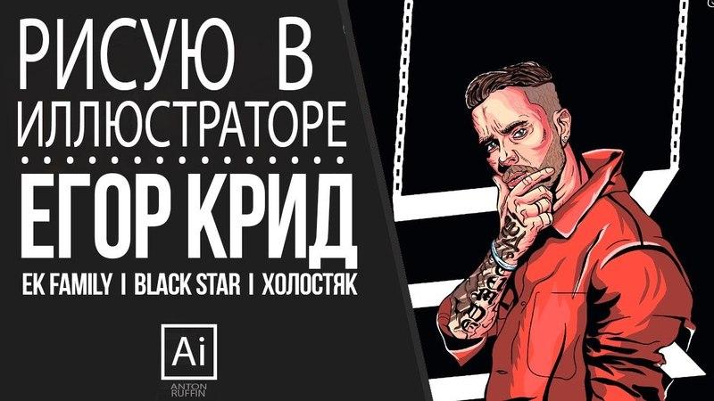 ЕГОР КРИД I ХОЛОСТЯК ART. Illustrator SPEED Art
