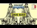 Total War: Arena 🔔 Тотал Вар Арена 🔔 ГАЙД ОБЗОР Дикие Волки 5 лвл и Боудикка