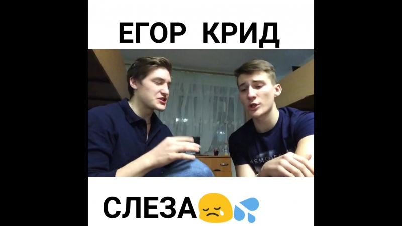 Егор Крид COVER Слеза